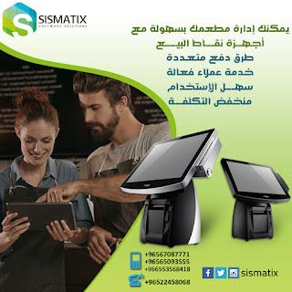 برنامج ادارة المطاعم في الكويت   مميزات برنامج ادارة المطاعم من سيسماتكس %25D8%25A3%25D8%25AC%25D9%2587%25D8%25B2%25D8%25A9%2B%25D9%2586%25D9%2582%25D8%25A7%25D8%25B7%2B%25D8%25A7%25D9%2584%25D8%25A8%25D9%258A%25D8%25B9