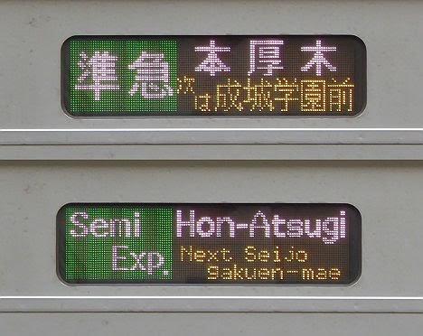 小田急電鉄 準急 本厚木行き4 4000形(Semi Exp表示)