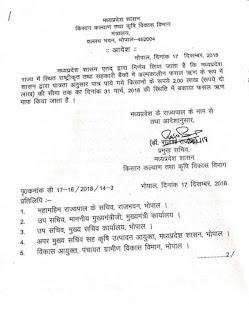 मध्यप्रदेश किसान कर्ज माफी योजना लिस्ट