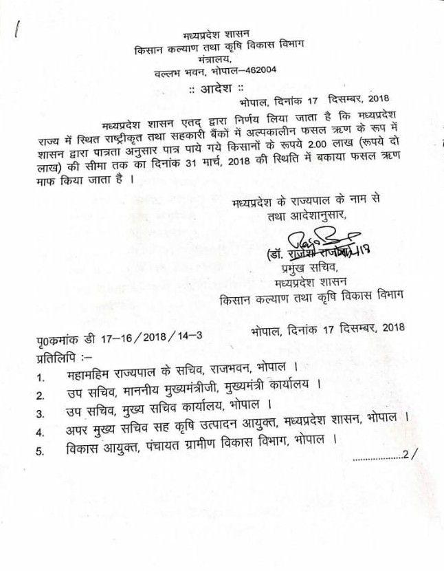 [लिस्ट] MP Kisan Karj Mafi List 2019    Kisan Karz Mochan MP 2018 । कृषि ब्याज माफी योजना में पात्रता  एंव अन्य जानकारी