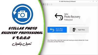 برنامج Stellar Photo Recovery لاستعادة الصورالمفقودة والمحذوفة وإصلاحها