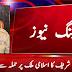 Raheel Sharif Refused To Attack On An Islamic Country, Urdu News World