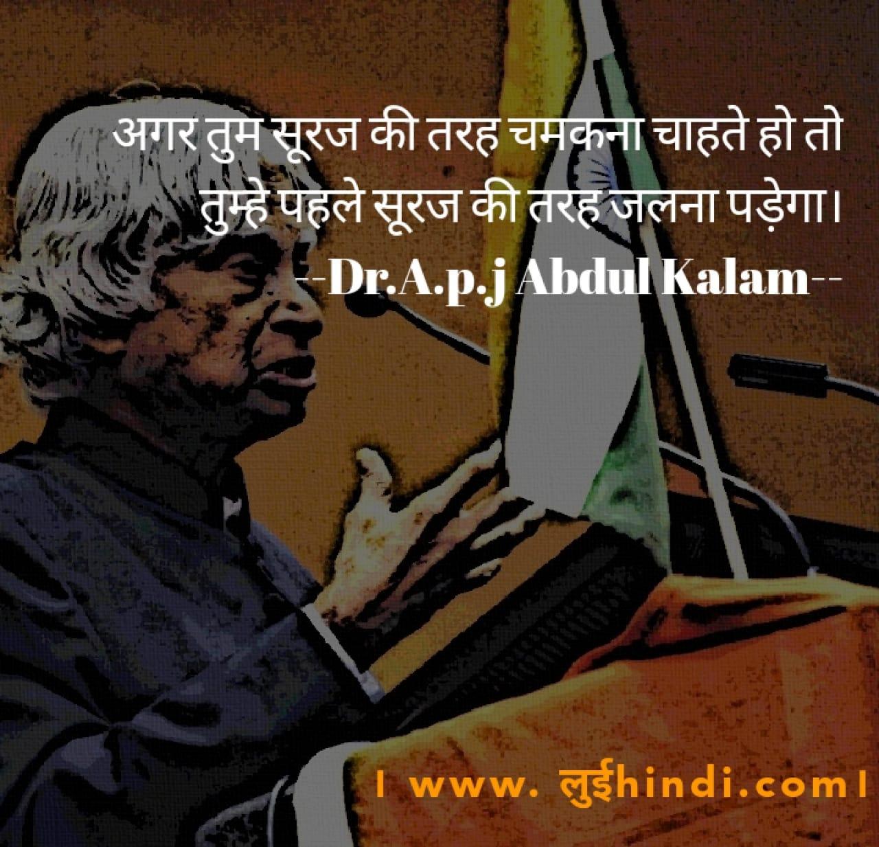 Dr. A.P.J Abdul Kalam - www.luiehindi.com