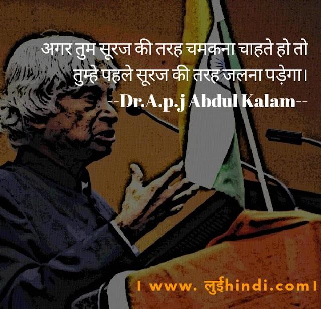 मिसाइल मैन Dr. Abdul Kalam Quotes in Hindi.... लुई Hindi