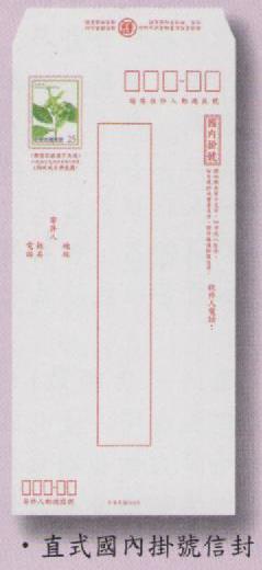 hsuwl Collection: 101年國內掛號信封
