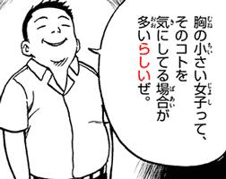 胸が小さい女子って、そのコトを気にしてる場合が多いらしいぜ。 quote from manga Karakai Jouzu no Takagi-san からかい上手の高木さん