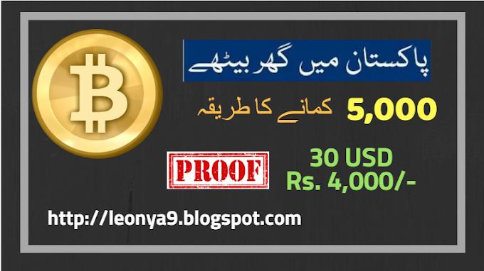 How to earn bitcoins in pakistan pharmacology mauro betting saiu da band tonight