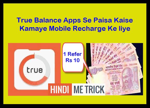 True Balance Apps Se Paisa kamaye