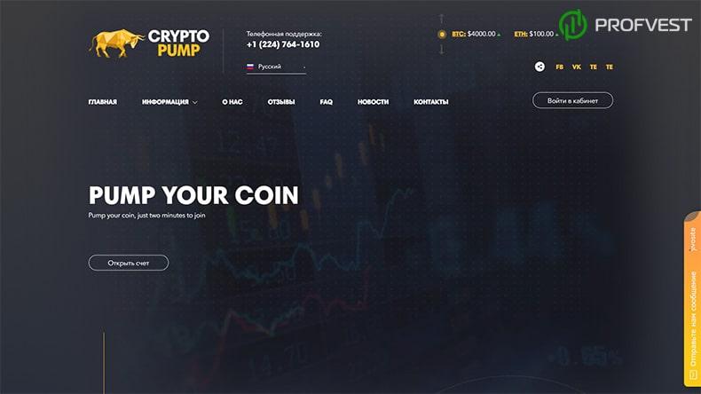 Повышение CryptoPumps