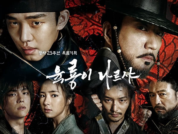 六龍飛天 Six Flying Dragons