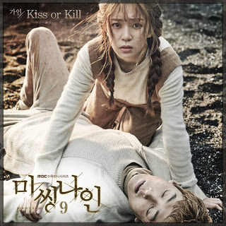 Download MP3 [Single] Gain - Kiss or Kill (Missing Nine OST)