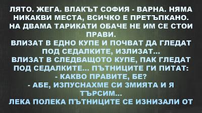 Лято. Жега. Влакът София - Варна