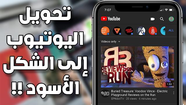 طريقة تحويل تطبيق يوتيوب إلى اللون الأسود في هاتفك الأندرويد أو الأيفون بدون روت وبدون تطبيقات !!