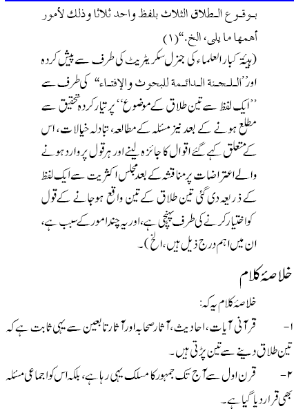 Ahle Hadith Barelvi Deobandi Muslims CONTROVERSIAL ISSUES,LEAKS and