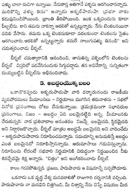 Infotainment Jobs Tourism Telugu Stories Personality Development