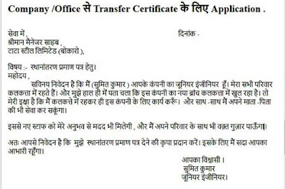 company office se transfer certificate ke liye application
