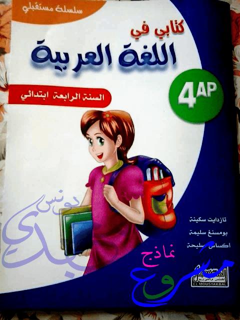 كتابي في اللغة العربية السنة رابعة ابتدائي الجيل الثاني