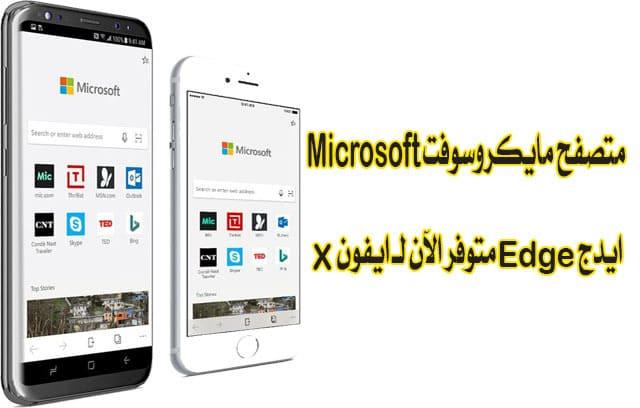 متصفح-مايكروسوفت-Microsoft-ايدج-Edge-متوفر-الآن-لـ-ايفون-X