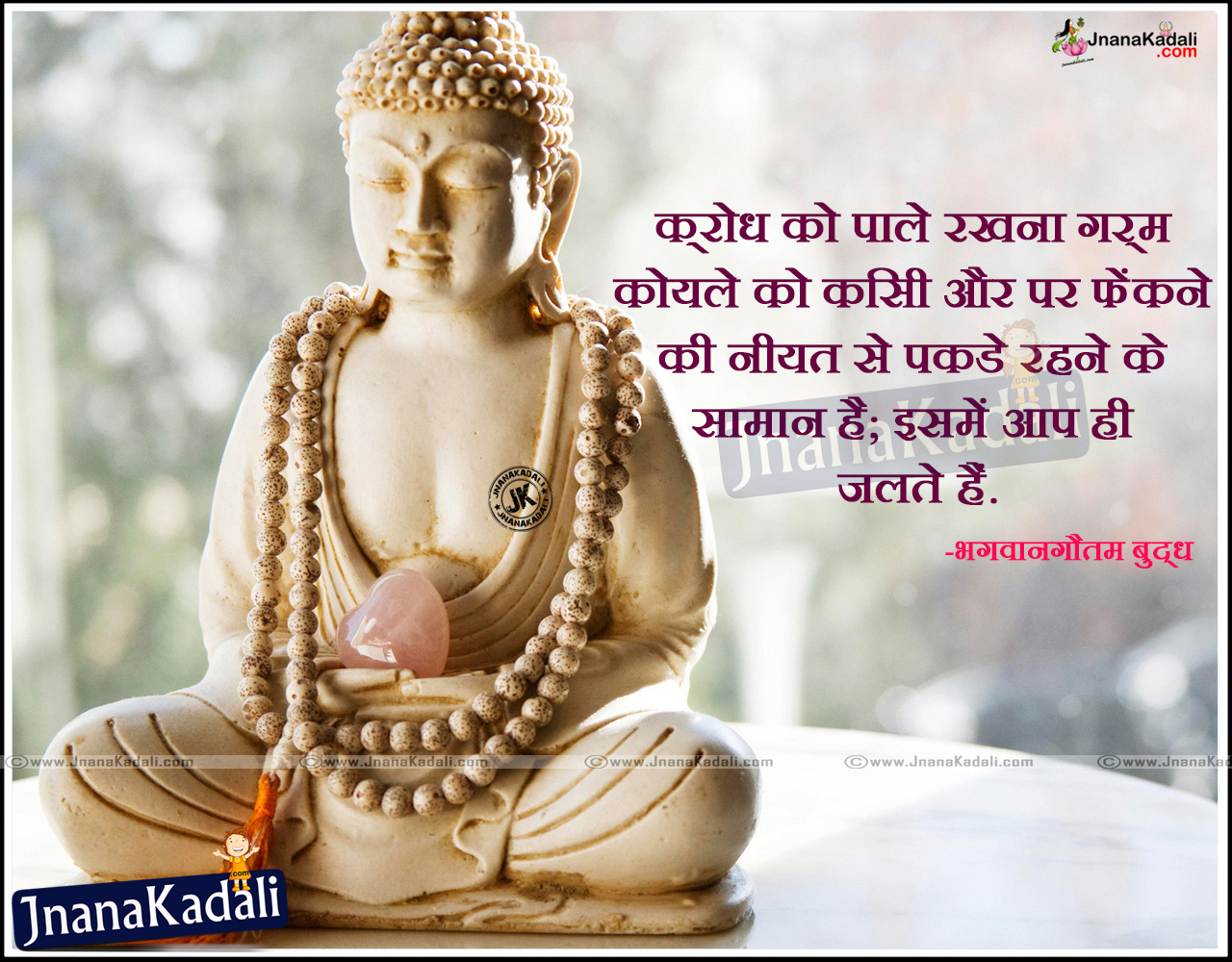 Peace Of Mind Quotes In Hindi Gautama Buddha Hindi Best Sayings
