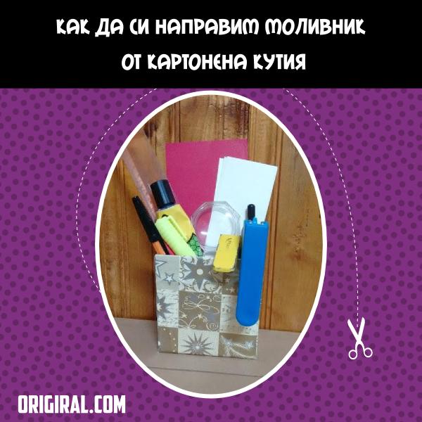 моливник от картонена кутия