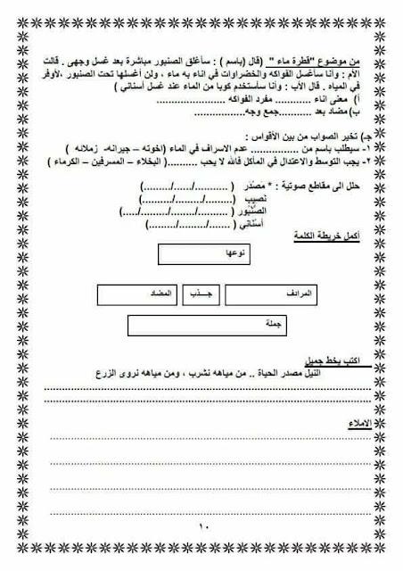 اقوى مراجعة نهائية فى اللغة العربية للصف الثالث الابتدائى الترم الثانى روعة جدا لن تجد لها اى مثيل 10