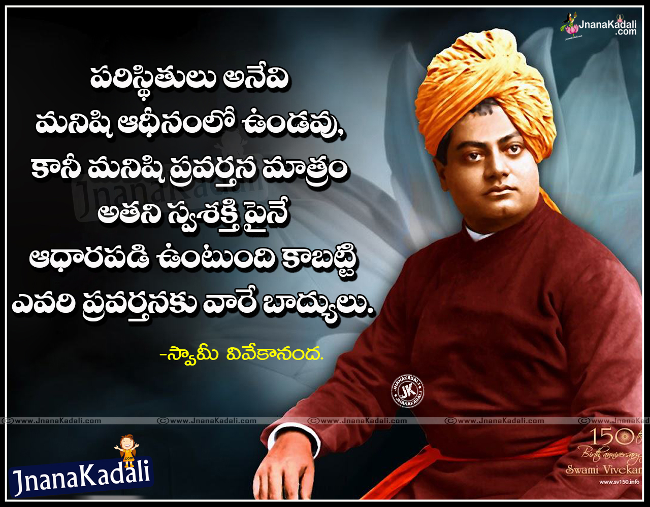 telugu good thoughts and swami vivekananda good reads