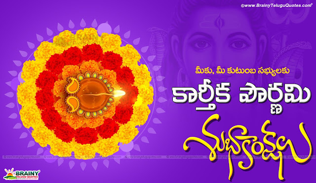 Kartheeka Purnima Wishes Quotes hd wallpapers in Telugu, Telugu Festival Greetings, Online Telugu Festival Wishes Quotes