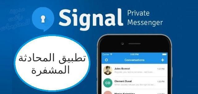 http://www.rftsite.com/2019/01/signal-private-messenger.html