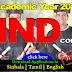 HND සියලුම පාඨමාලා සදහා 2017 අධ්යයන වසර සදහා අයදුම්පත් කැදවනු ලැබේ (සිංහල| Tamil | English applications) | 2017.01.31