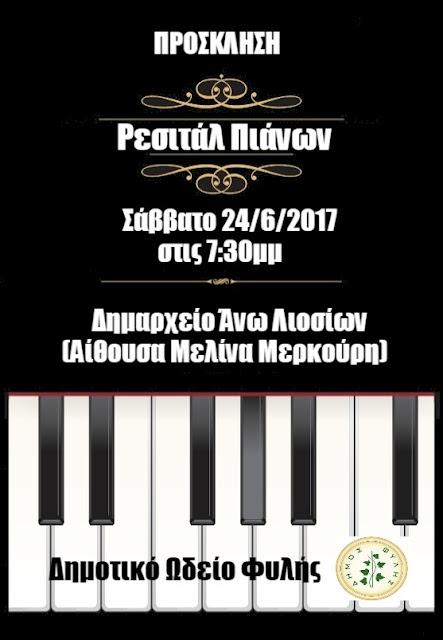 """Ρεσιτάλ Πιάνου στην αίθουσα """"ΜΕΛΙΝΑ"""" από το Δημοτικό Ωδείο"""