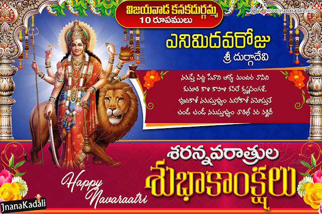 vijayawada kanakadugamma roopalu, goddess navadurga hd wallpapers free download
