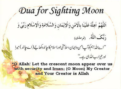 Ramadan Mubarak wishes For Massages: Dua for sighting moon