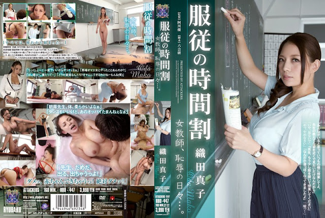 [RBD-447] Female Teacher Timetable Of Submission - Mako Oda (CENSORED)