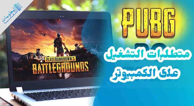 متطلبات تشغيل لعبة ببجي PUBG للكمبيوتر