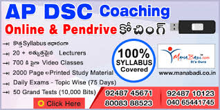 AP DSC Syllabus 2018 | Andhra Pradesh DSC Syllabus 2018