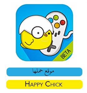 تحميل برنامج هابي شيك عربي Download Happy Chick 2018 لتشغيل جميع العاب الاندرويد والايفون