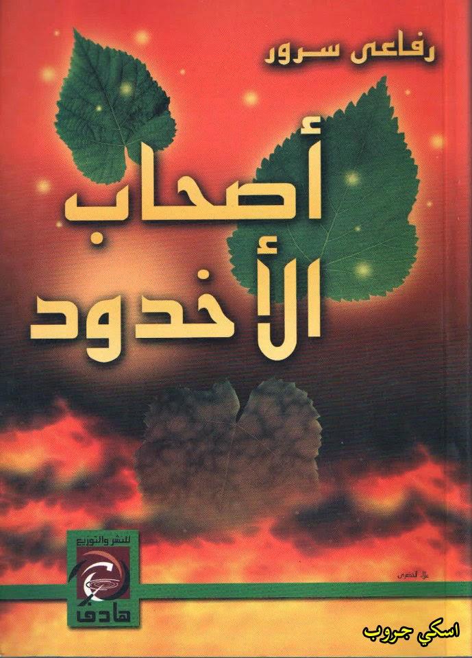 تحميل كتاب أصحاب الأخدود - الشيخ رفاعي سرور