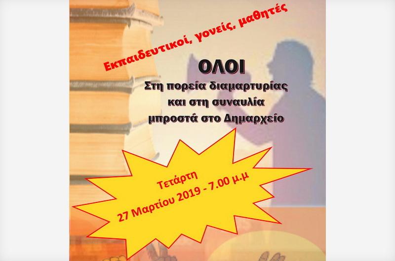 Κινητοποίηση - συναυλία εκπαιδευτικών στην Αλεξανδρούπολη για σχολική στέγη και διορισμούς
