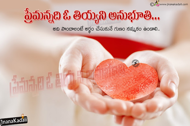 love hd wallpapers free download, romantic love meaning quotes in Telugu