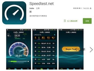 Speedtest 網路測速