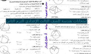 امتحانات هندسة للصف الثالث الاعدادى ترم ثانى, امتحانات هندسة للصف الثالث الاعدادى الترم الثاني pdf, امتحان هندسة للصف الثالث الاعدادى, إمتحانات كتاب المعاصر للصف الثالث الإعدادي الترم الثاني
