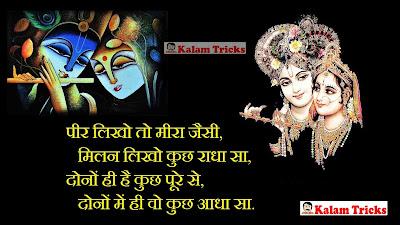 Radhe Krishna Quotes Status with photo