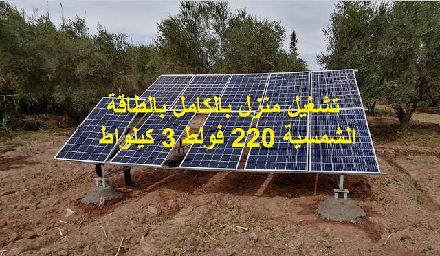 تشغيل منزل بالطاقة الشمسية بالكامل 220 فولط. 3 كيلواط