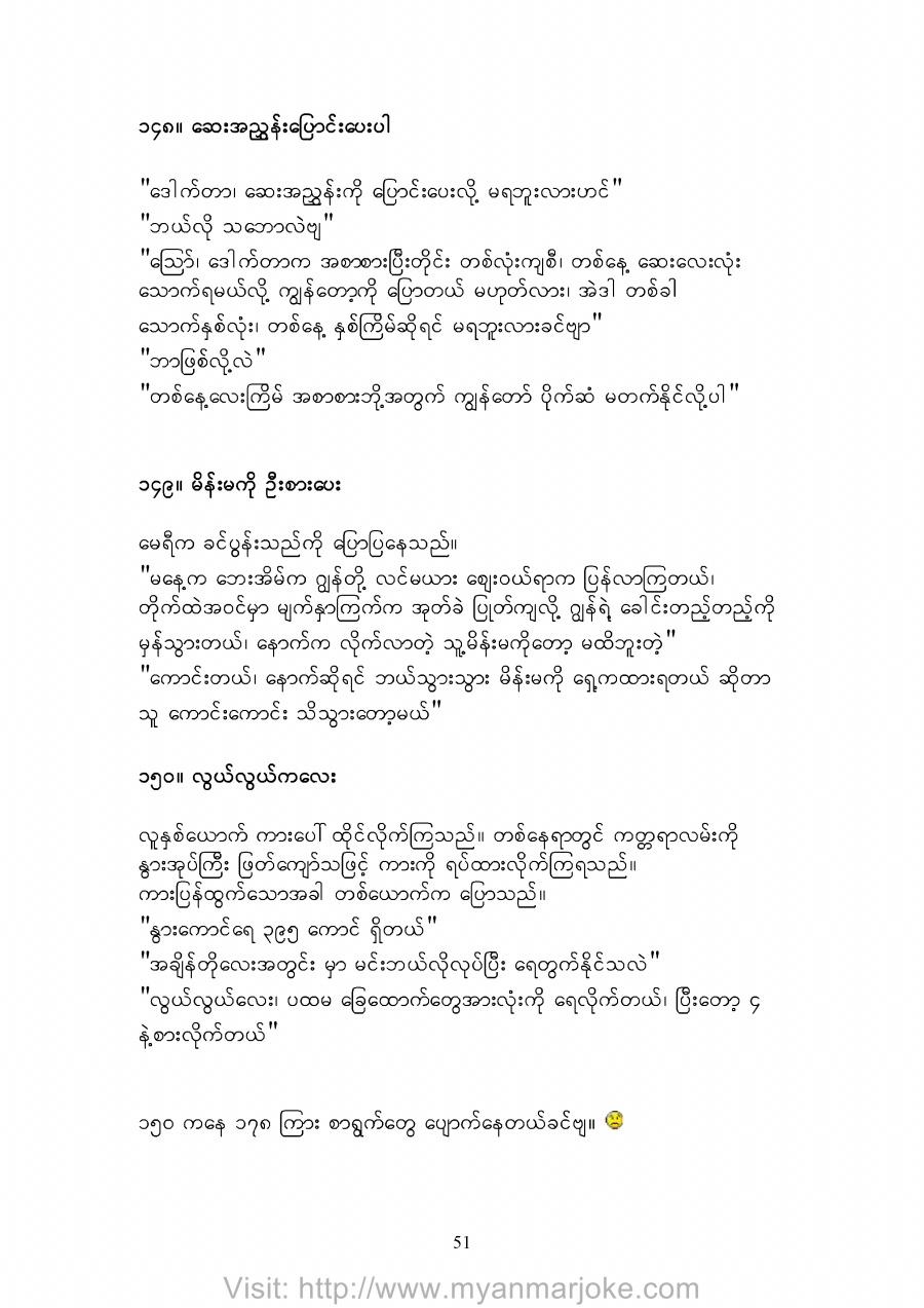 That is Easy, myanmar jokes