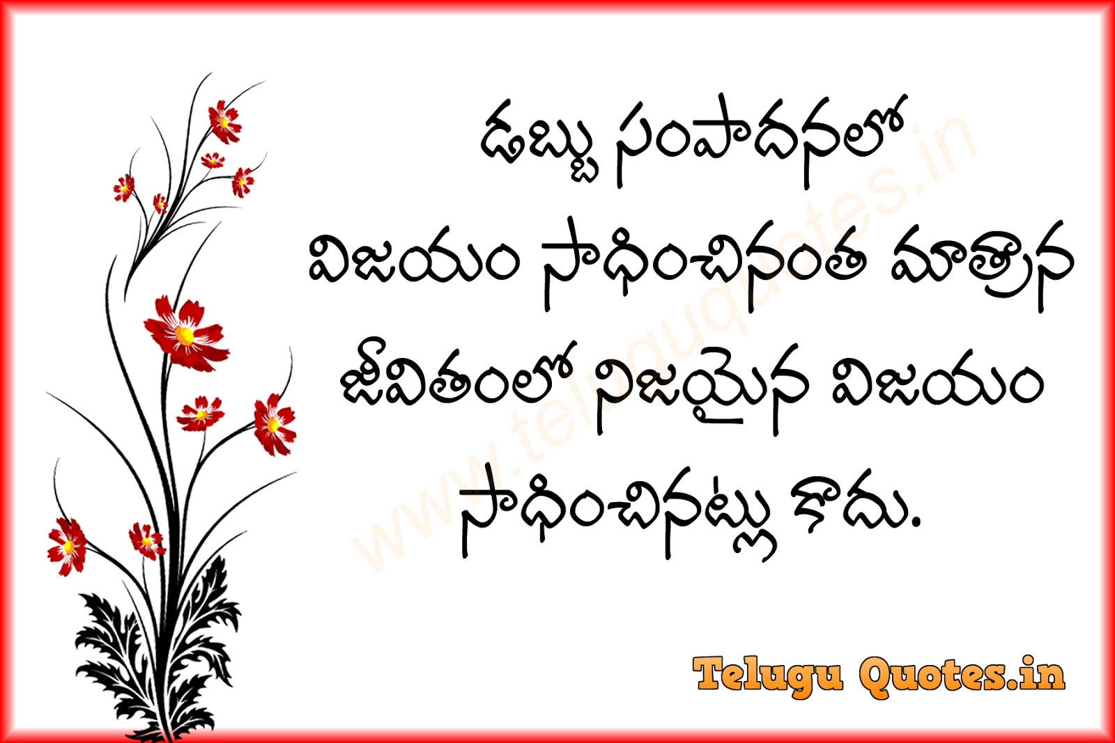 Love Friendship Quotes Life Motivational Quotations  Telugu Quotes.in