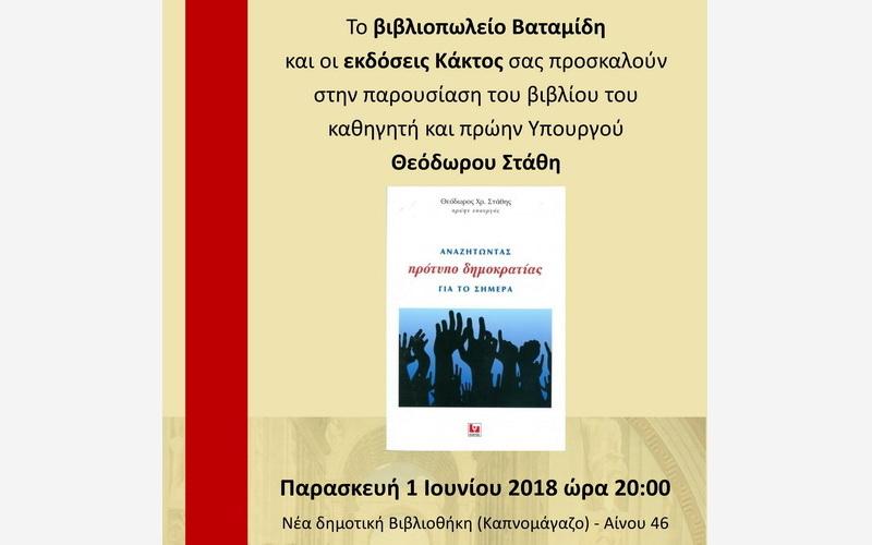 Αλεξανδρούπολη: Παρουσίαση του νέου βιβλίου του Θ. Στάθη «Αναζητώντας πρότυπο Δημοκρατίας για το σήμερα»