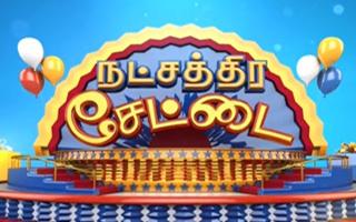 Natchatira Settai – Ramzan Special Sun tv Show 26-06-2017