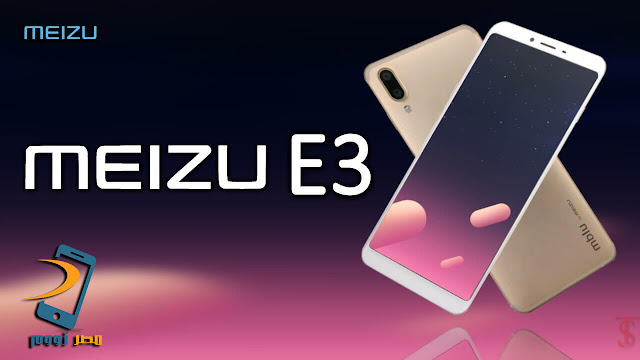 تطلف شركة ميزو رسمياً هاتفها Meizu E3 بمواصفات وسعر خيالي