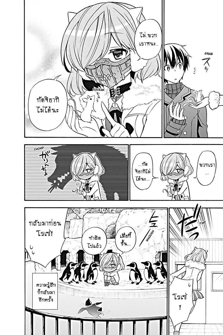 Kyou no Cerberus  ตอนที่ 17 TH แปลไทย
