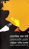 মেমোরিজ অফ মাই মেলানকোলি হোরস - আনোয়ার হোসাইন মঞ্জু Memories of My Melancholy Whores Bangla pdf Gabriel Garcia Marquez